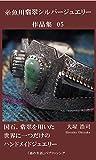 糸魚川翡翠シルバージュエリー作品集05 (「森の生活」パブリッシング)