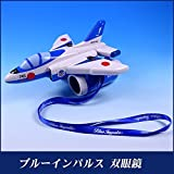 エアプレーングッズ ブルーインパルス 双眼鏡 MZ500 文具・玩具 玩具 ab1-1094731-ah [簡素パッケージ品]