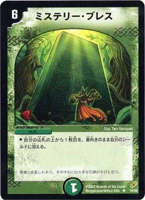 デュエルマスターズ/DM-04/19/R/ミステリー・ブレス