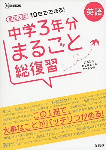 文英堂 シグマベスト 『10日でできる! 高校入試 中学3年分まるごと総復習 英語 』