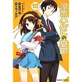 涼宮ハルヒの憂鬱 (10) (角川コミックス・エース 115-12)