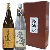 人気芋焼酎 飲み比べセット 1800×2本セット 富乃宝山 魔界への誘い オリジナルギフト
