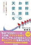 新幹線お掃除の天使たち 「世界一の現場力」はどう生まれたか?