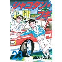 シャコタン★ブギ(23) (ヤングマガジンコミックス)
