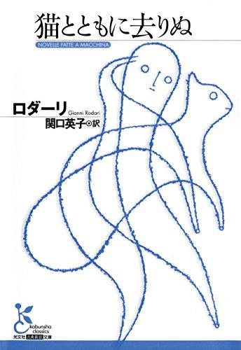猫とともに去りぬ (光文社古典新訳文庫)の詳細を見る