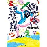 踊る星座 (中公文庫)