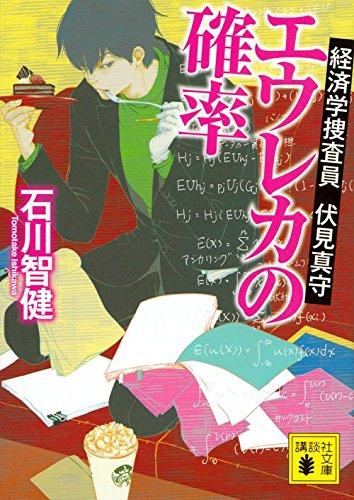 エウレカの確率 経済学捜査員 伏見真守 (講談社文庫)の詳細を見る