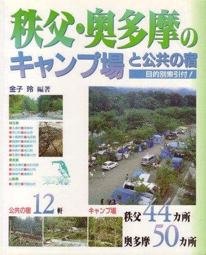 秩父・奥多摩のキャンプ場と公共の宿