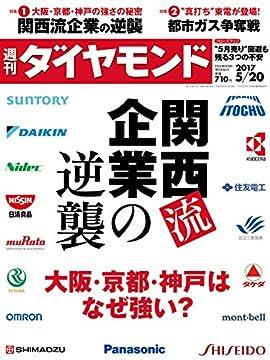 週刊ダイヤモンド 2017年5/20号の書影