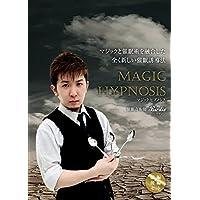 マジックと催眠術を融合した全く新しい催眠誘導法 前編&後編セット (MAGIC HYPNOSIS)