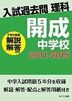 入試過去問理科(解説解答付き) 2011-2015 開成中学校