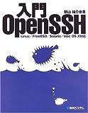 入門OpenSSH