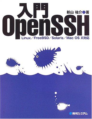 入門OpenSSHの詳細を見る