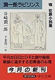 潤一郎ラビリンス〈8〉犯罪小説集 (中公文庫)