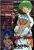 ハンターキャッツ 4 (少年キャプテンコミックススペシャル)