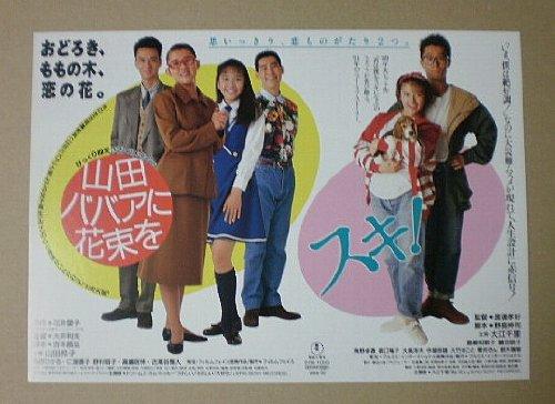 【映画チラシ】山田ババアに花束を/スキ! 山田那子 島崎和歌子 [映画チラシ] moviestock2