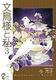 文鳥様と私 3 (LGAコミックス)