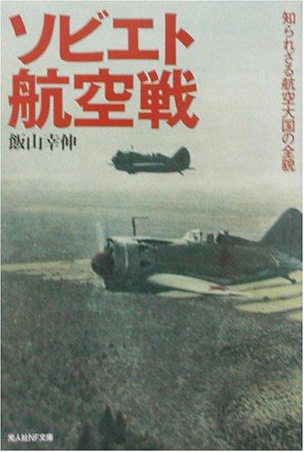 ソビエト航空戦―知られざる航空大国の全貌 (光人社NF文庫)の詳細を見る