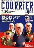 COURRiER Japon (クーリエ ジャポン) 2006年 7/20号