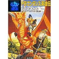 ドラゴンランス英雄伝〈6〉亡命者たち (富士見文庫―富士見ドラゴンノベルズ)