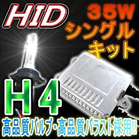 HIDコンバージョン35Wシングル高品質バラスト 型式【H4(シングル)】ケルビン数【6,000K】