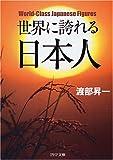 世界に誇れる日本人 (PHP文庫) 画像