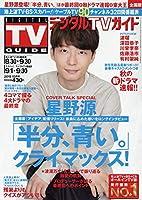 デジタルTVガイド 2018年 10 月号 [雑誌]