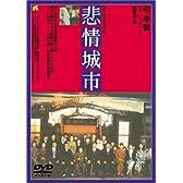 悲情城市 [DVD]