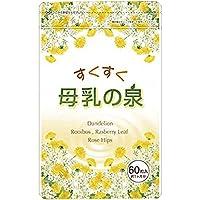 総健美舎 すくすく母乳の泉 葉酸 DHA EPA サプリメント 60粒(1ヵ月分)