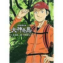 TRACKER大神冬馬 1 (ヤングジャンプコミックス)