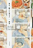 男子、隣人と食せよ: ポー・バックス Be comics (Beコミックス)