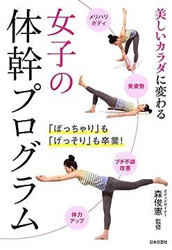 女子の体幹プログラムの書影