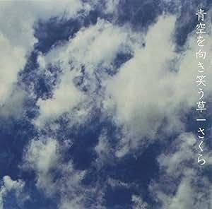 青空を向き笑う草