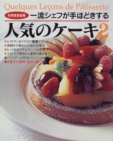 人気のケーキ―一流シェフが手ほどきする (2) (別冊家庭画報)の詳細を見る