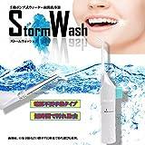 ストーム ウォッシュ 手動ポンプ式 ウォーター 歯間洗浄器 歯間 ジェットクリーナー 歯周病 口臭 虫歯 予防 ケア 歯ブラシ 習慣 子供 TASTE-STWASHD