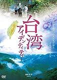 台湾アイデンティティー[DVD]
