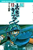 おれはキャプテン(12) (講談社コミックス)
