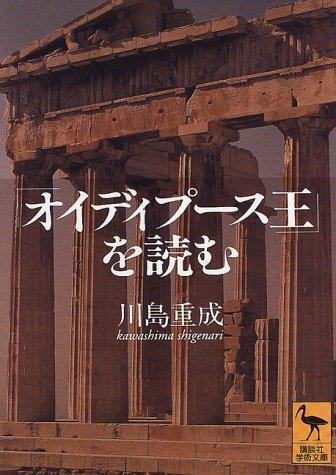 「オイディプース王」を読む (講談社学術文庫)の詳細を見る