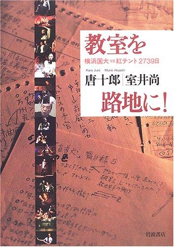 教室を路地に! 横浜国大vs紅テント2739日の詳細を見る