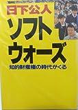 ソフト・ウォーズ / 日下 公人 のシリーズ情報を見る