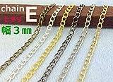 ◆◇金具 チェーン E ヒネリ 幅3mm 2メートル入り ノーカット 真鍮古美 シルバー ゴールド 黒ニッケル ニッケル マットゴールド 6色展開 chain parts アクセサリー 線径0.7mm マットゴールド