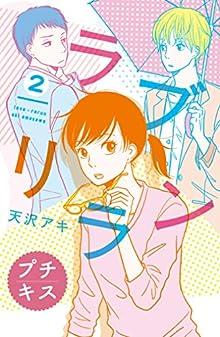 ラブリラン プチキス(2) (Kissコミックス)