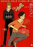 なちゅらる どぎぃず だいありぃ Petit (花音コミックス&花音コミックスCitaCitaシリーズ)