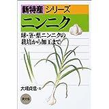 ニンニク―球・茎・葉ニンニクの栽培から加工まで (新特産シリーズ)