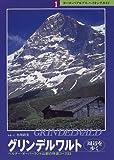 グリンデルワルト周辺を歩く―ベルナー・オーバーラント山群の特選コース23 (ヨーロッパアルプス・ハイキングガイド)