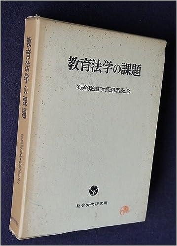教育法学の課題―有倉遼吉教授還...