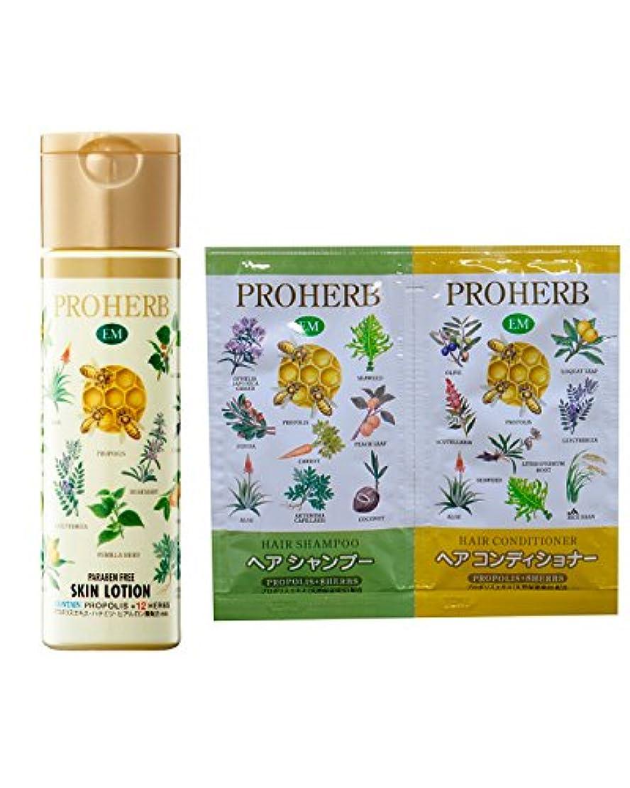 プロハーブ EMホワイト 化粧水 120ml + プロハーブ EMシャンプー&ヘアコンディショナー 使い切りサイズ1ペア セット