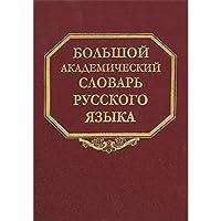 Bolshoi akademicheskii slovar russkogo iazyka. Tom 6. Z-Ziatiushka (in Russian)