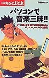 日経ちびCL パソコンで音楽三昧 (日経BPムック―日経ちびclick)
