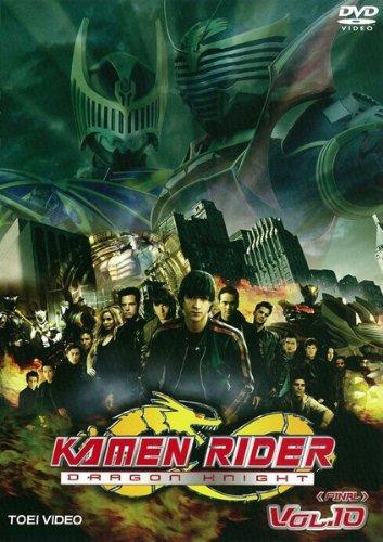 KAMEN RIDER DRAGON KNIGHT VOL.10(第37話 第40話) [レンタル落ち]